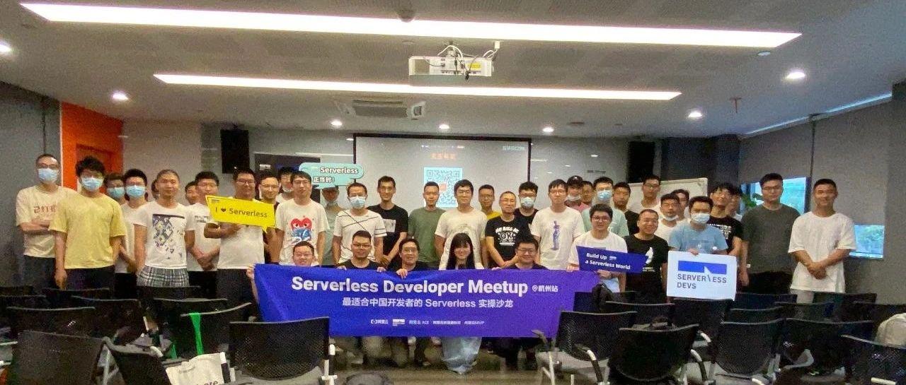 精彩回顾 | 阿里云 Serverless Developer Meetup 杭州站亮点有这些!