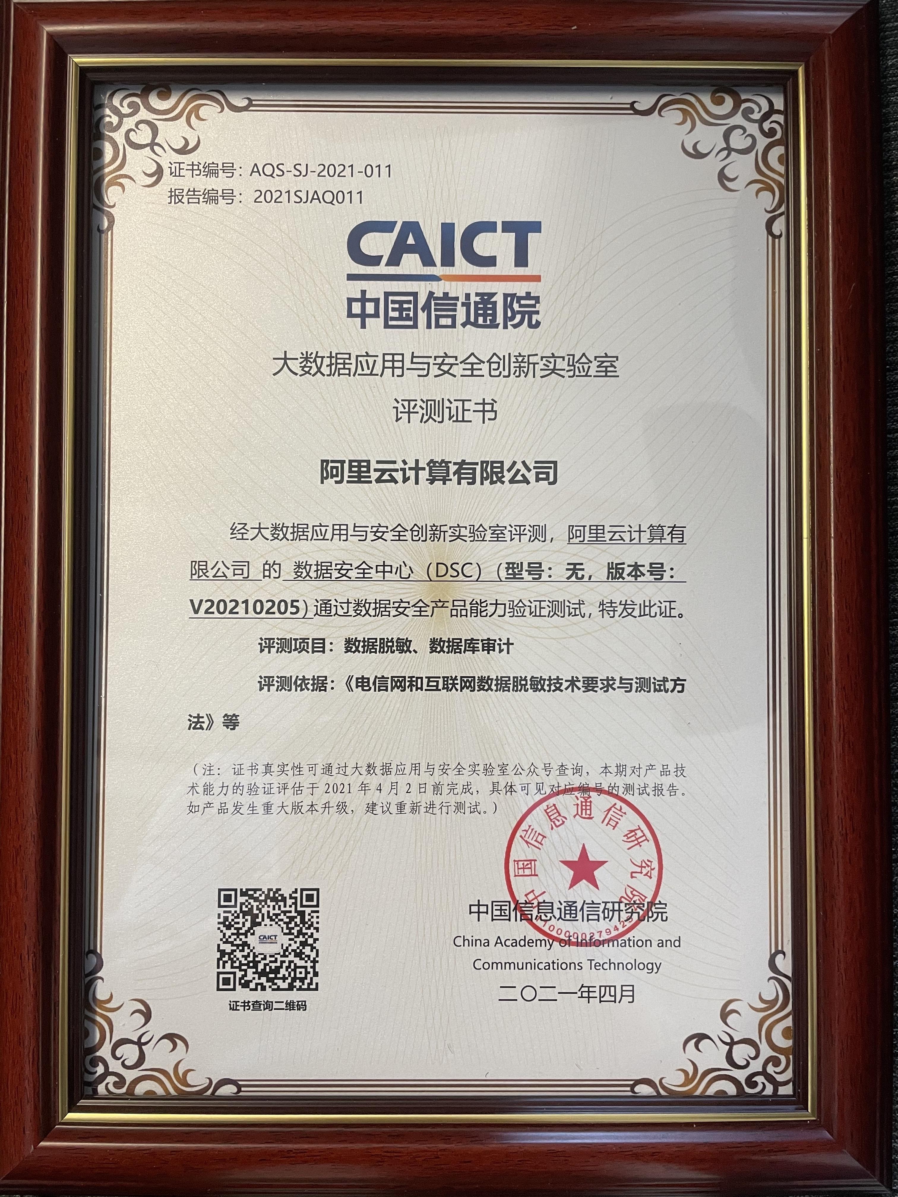 阿里云数据安全产品能力通过中国信通院验证测试!