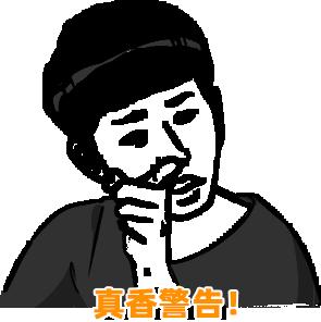 7-真香警告.png