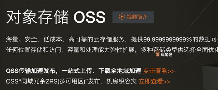 阿里云OSS对象存储托管静态网站