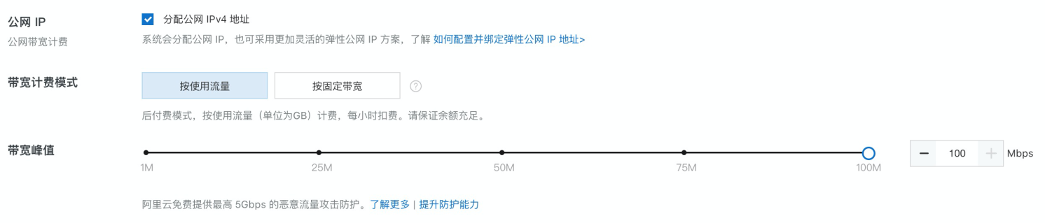 分配公网IPv4地址.png