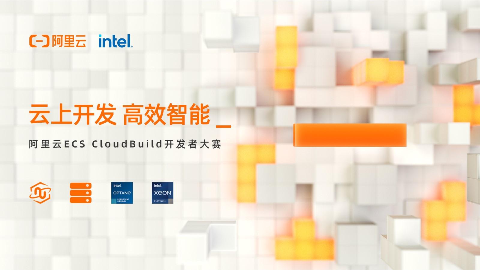 40万奖金等你来挑战!阿里云ECS Cloudbuild开发者大赛重磅开启