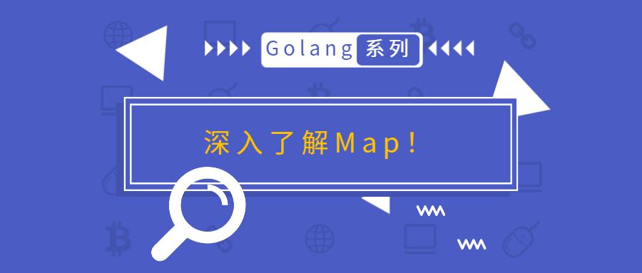 golang 系列:深入认识 map!