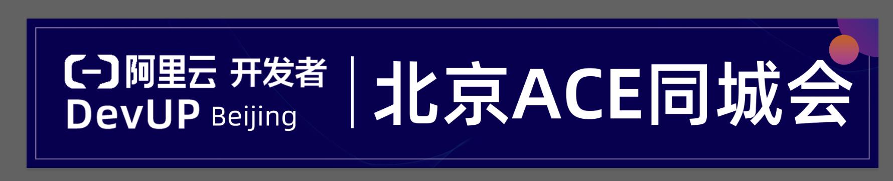 阿里云 ACE北京首场私董会技术实践活动圆满完成