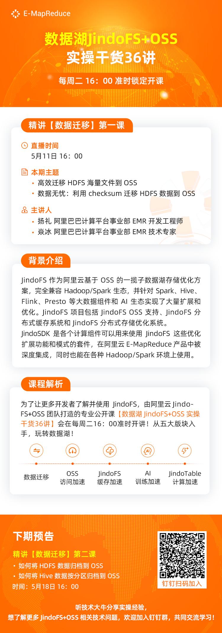 数据湖JindoFS+OSS 实操干货36讲.png
