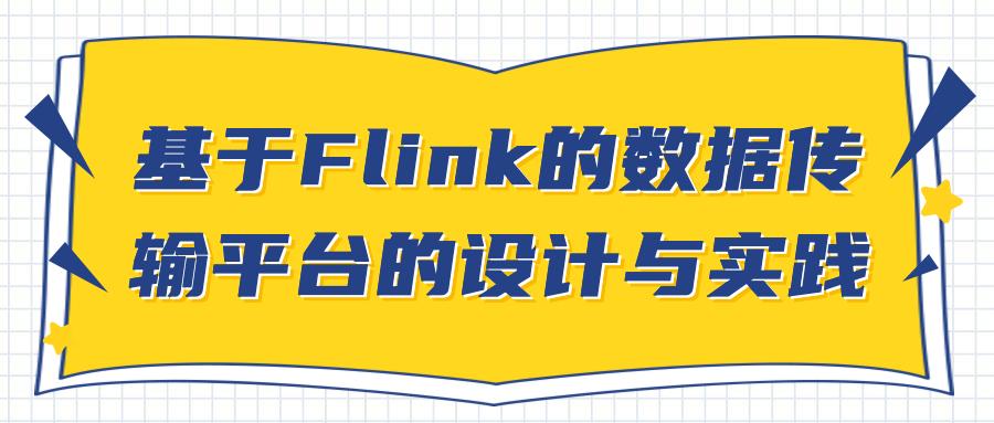 汽车之家基于 Flink 的数据传输平台的设计与实践