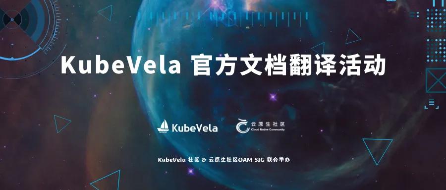 欢迎参与 KubeVela 官方文档翻译活动