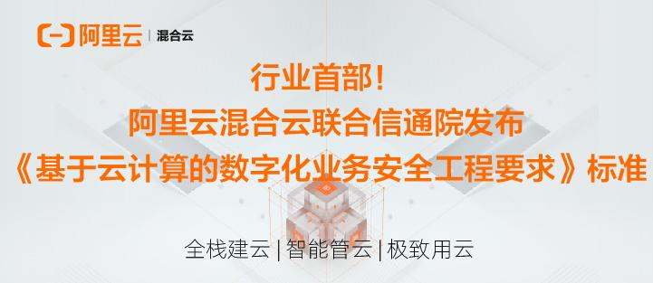 数字化首个安全生产标准!阿里云混合云联合信通院发布《基于云计算的数字化业务安全工程要求》