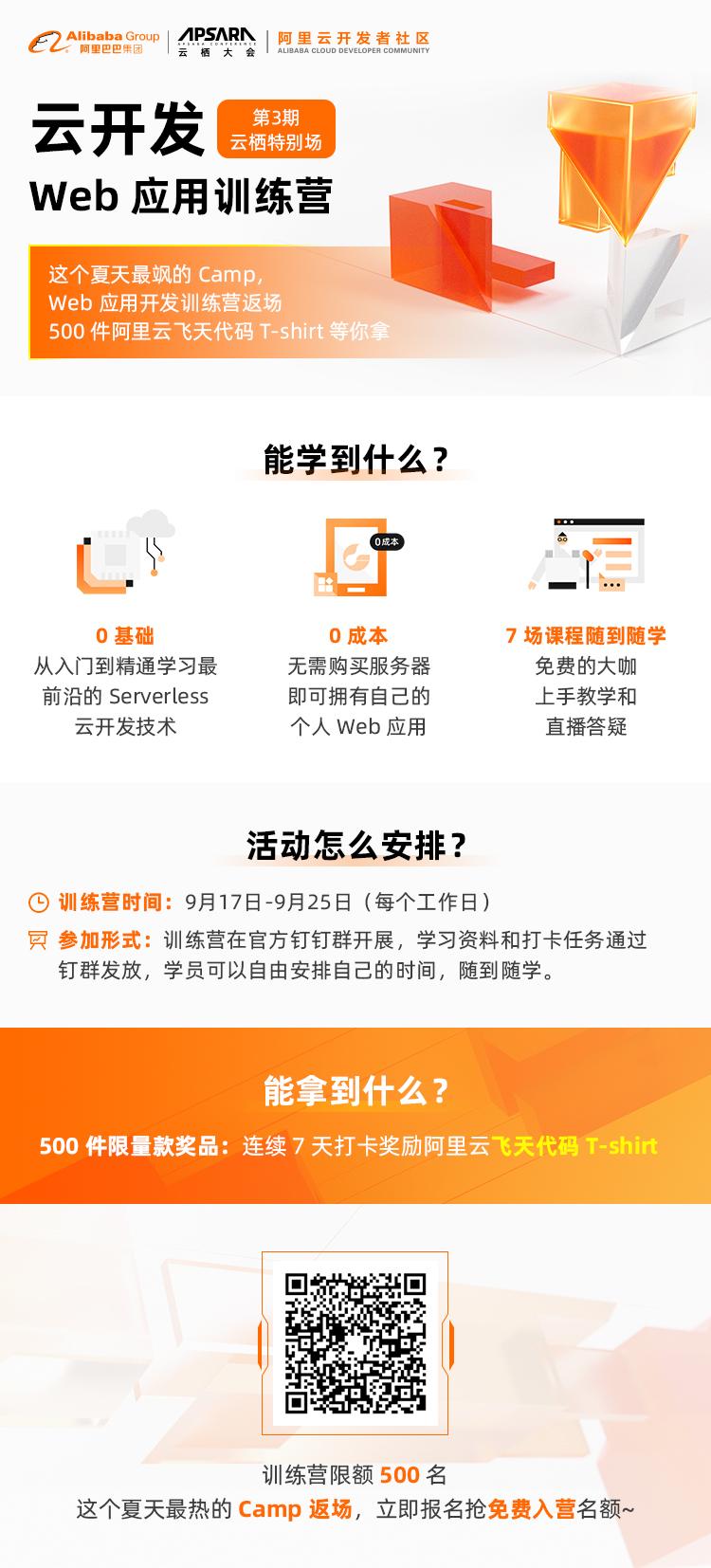 云开发web建站训练营长图.jpg