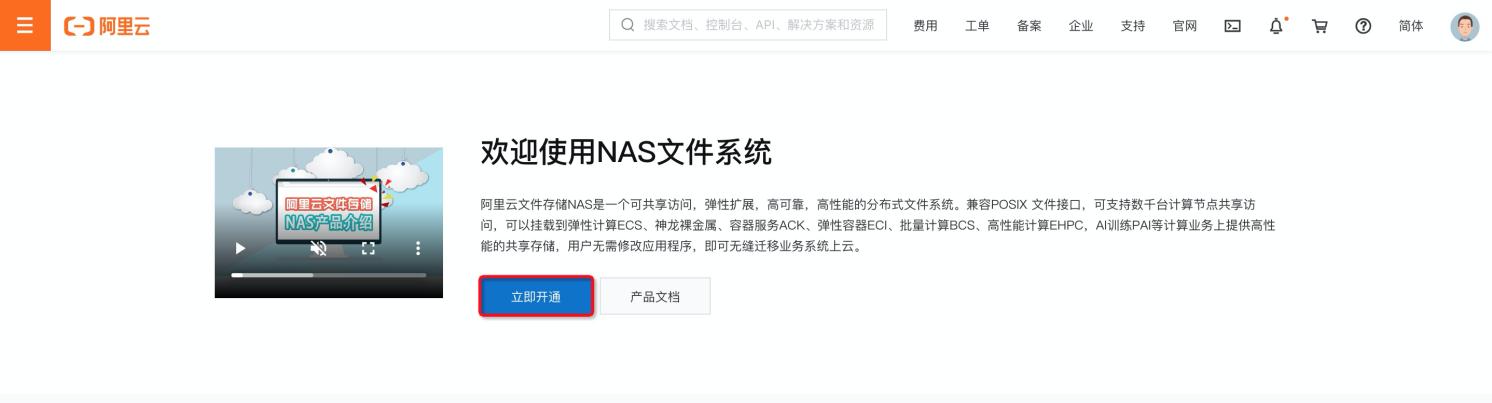 开通NAS服务.png