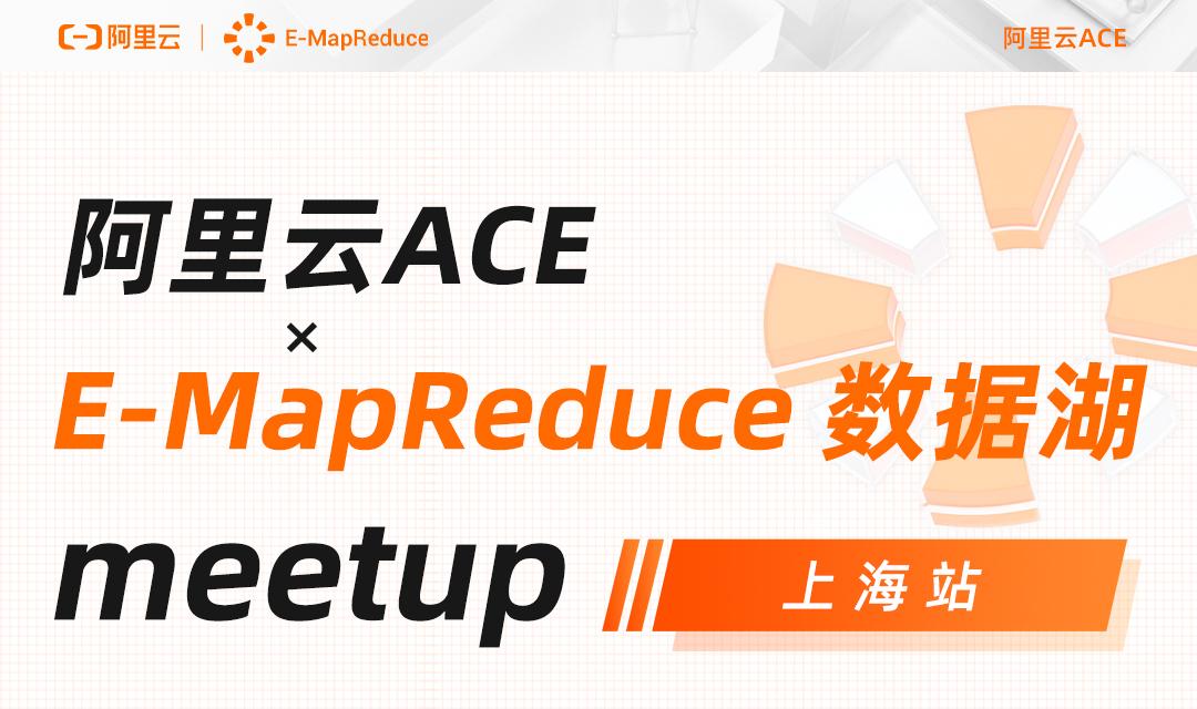 高能预警! E-MapReduce 数据湖 Meetup  · 上海站重磅来袭