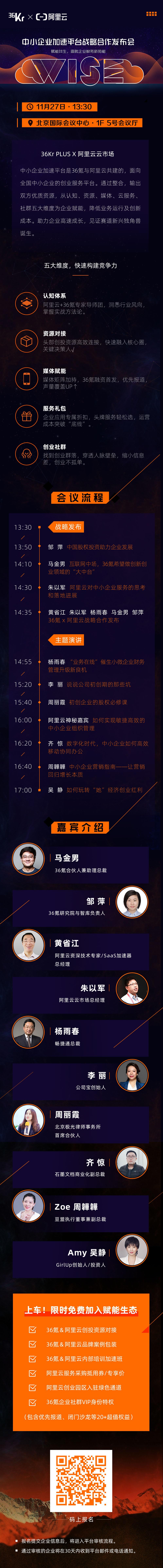 11-18阿里云-长图源文件.jpg