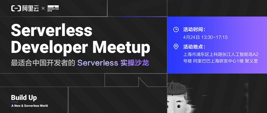 4.24 上海站 | 阿里云 Serverless Developer Meetup 开放报名!