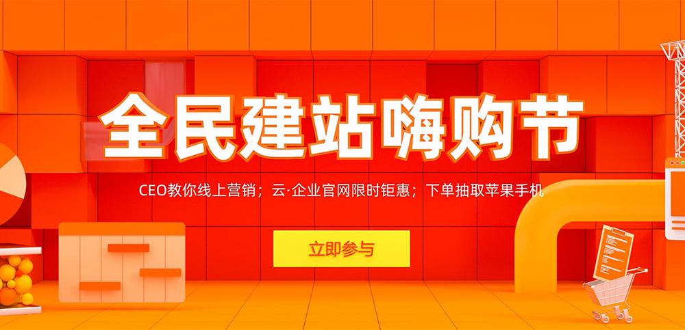 阿里云全民建站嗨购节