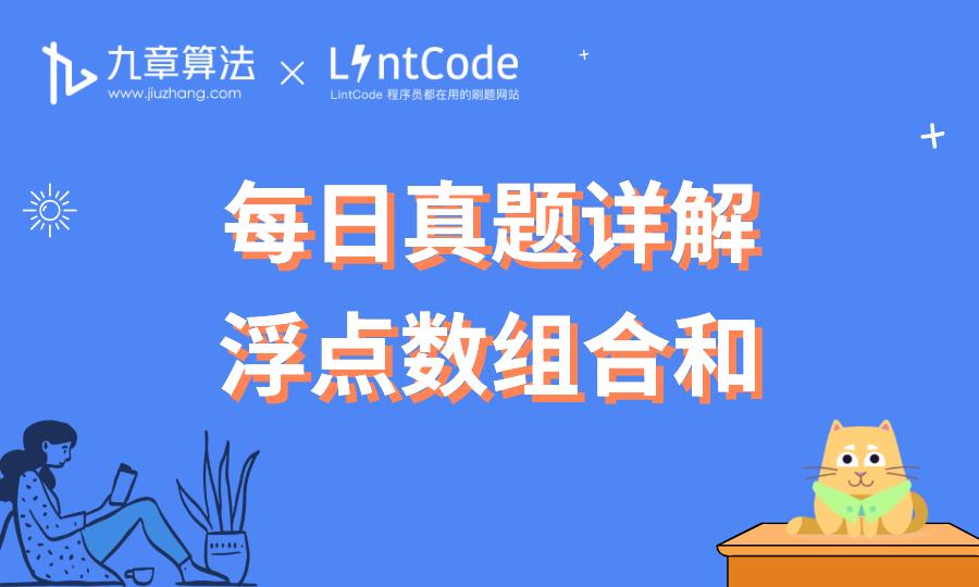 [leetcode/lintcode 题解] 算法面试真题详解:浮点数组合和