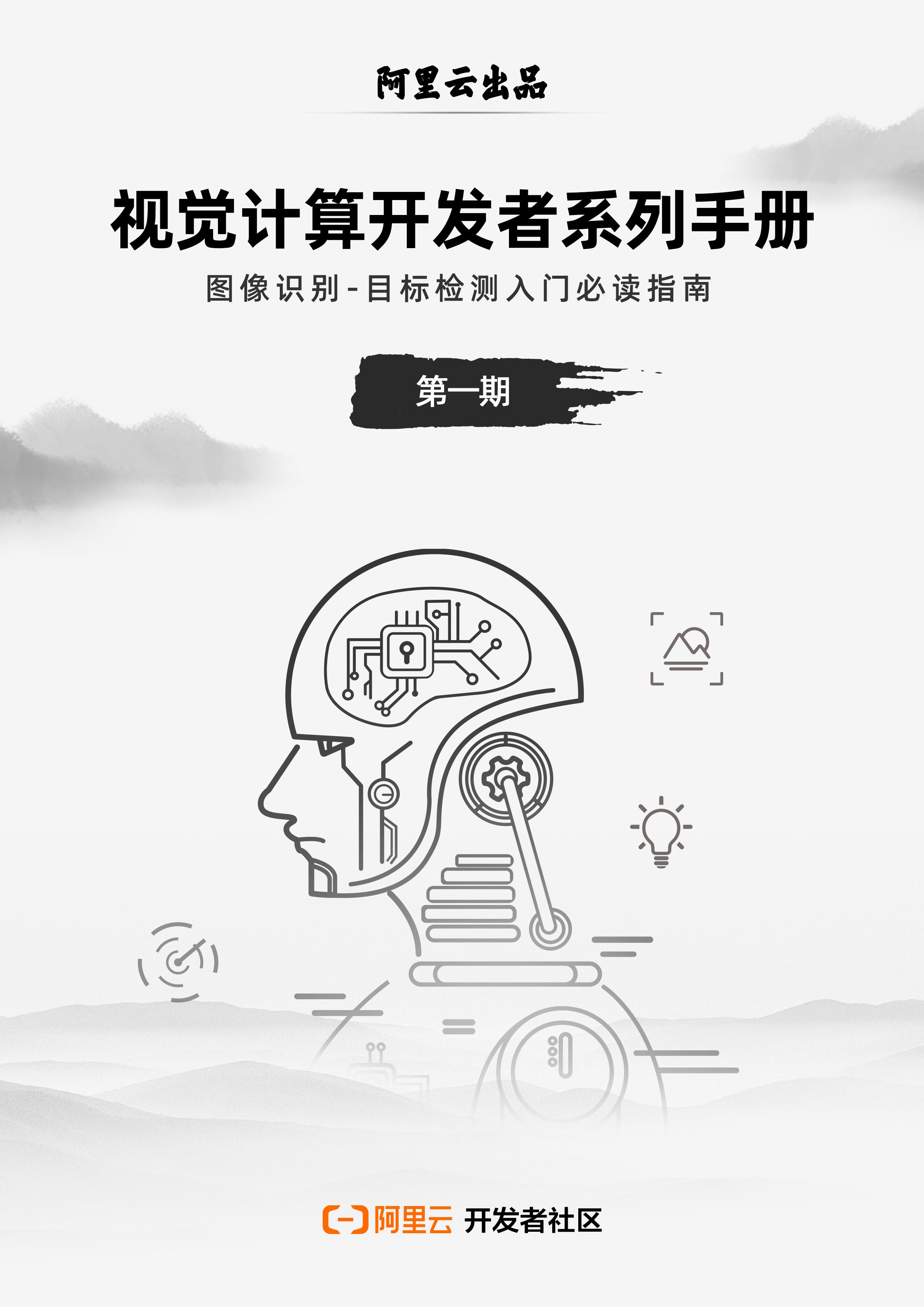 博彦-阿里云-达摩院封面设计DM19110500042.png