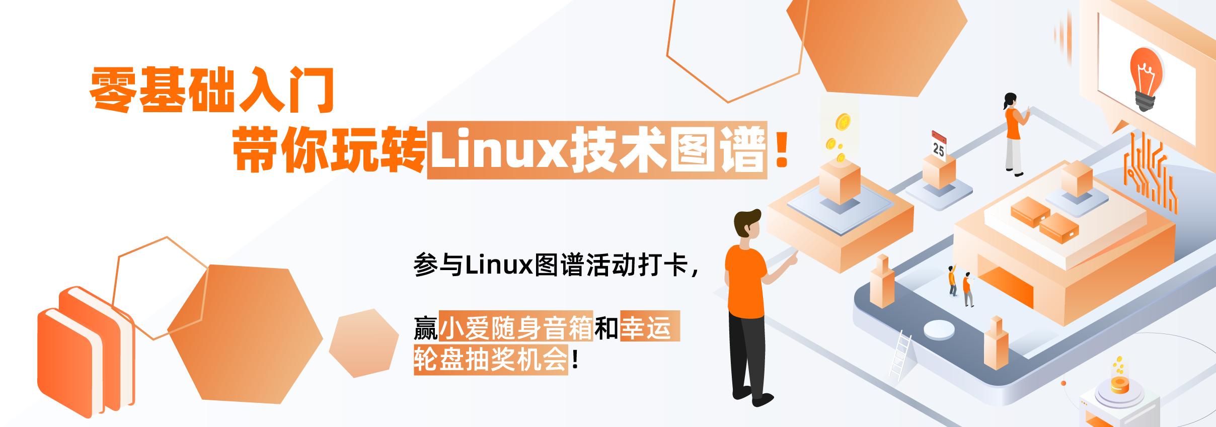 和我一起学最新版Linux技术图谱吧,参与活动打卡加送好礼!