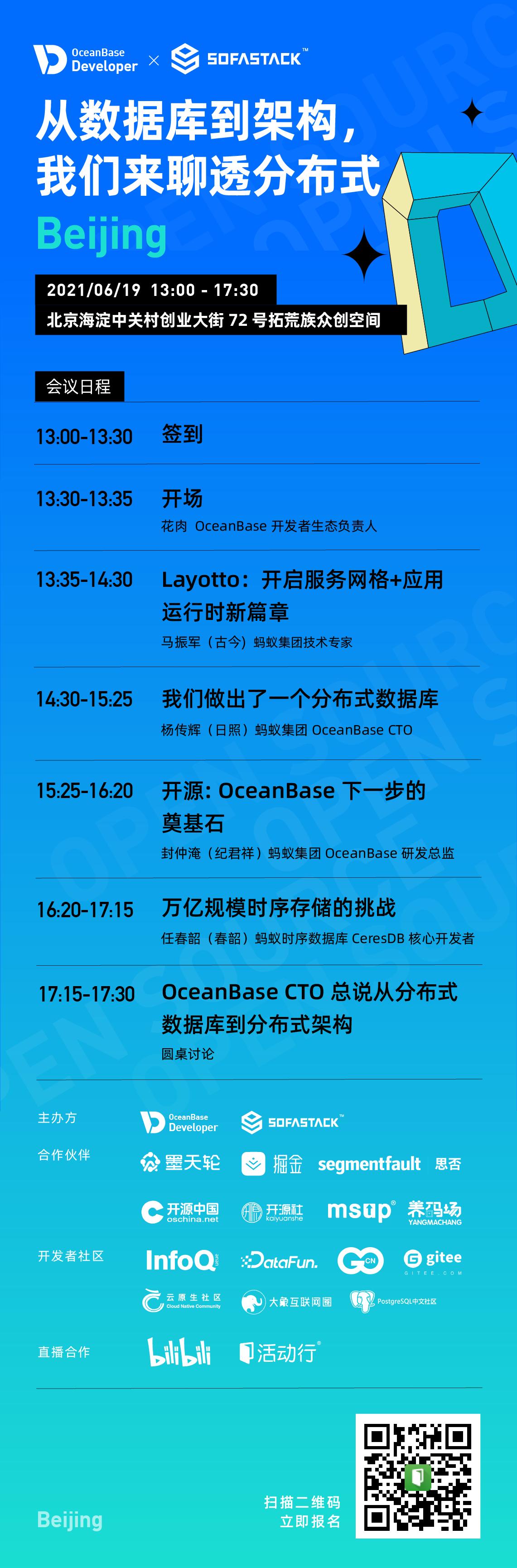 meetup北京-2_海报-二维码 副本.png