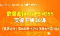 数据湖实操讲解【数据迁移】第一讲:高效迁移 HDFS 海量文件到 OSS