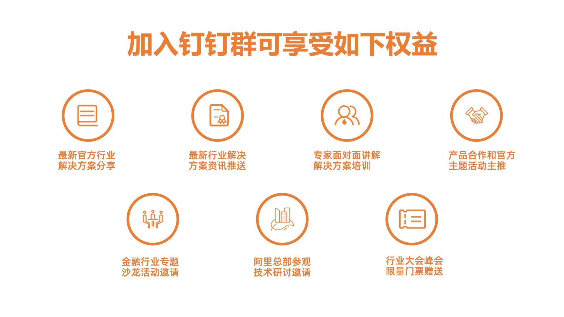 金融行业咨询二维码2.jpg