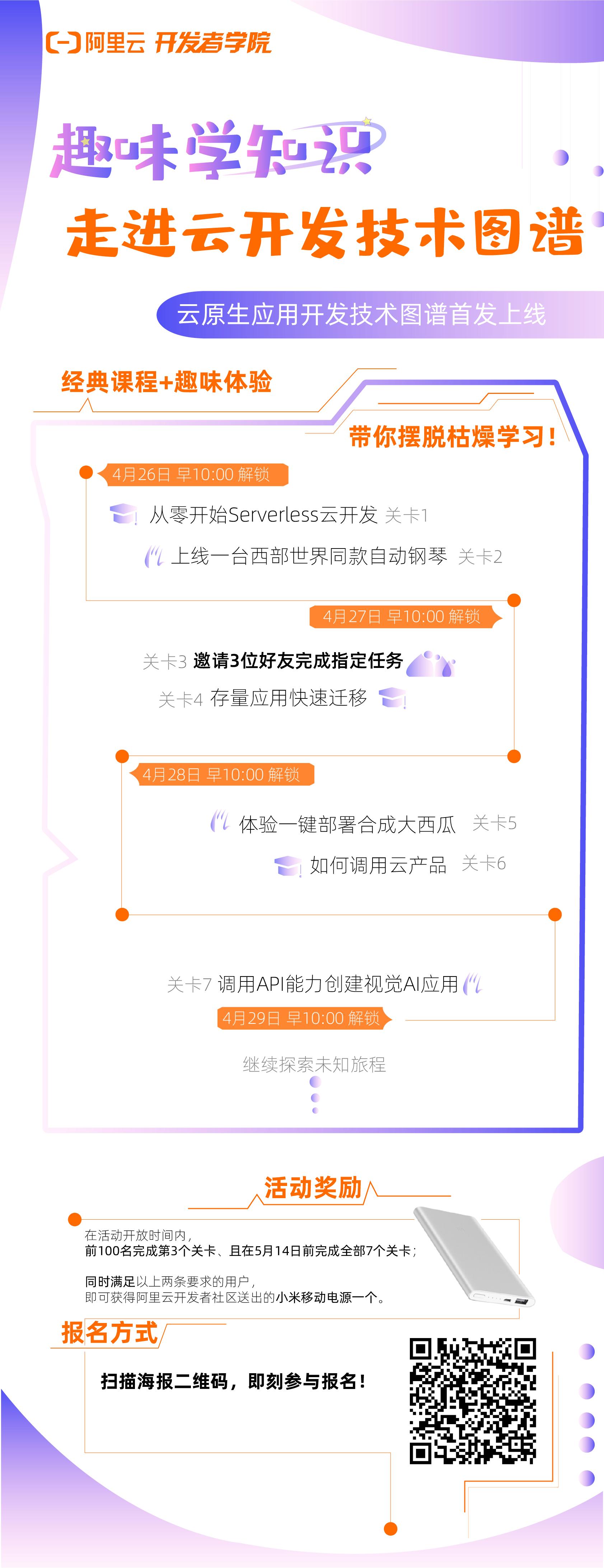海报-改任务后新版.png