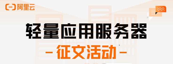 """投稿开奖丨""""轻量应用服务器""""征文活动开奖啦"""