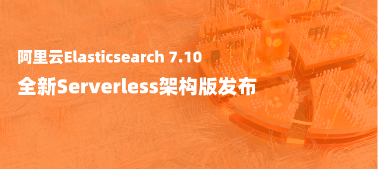【免费体验30天】阿里云 Elasticsearch 7.10 Indexing Service 日志增强版发布