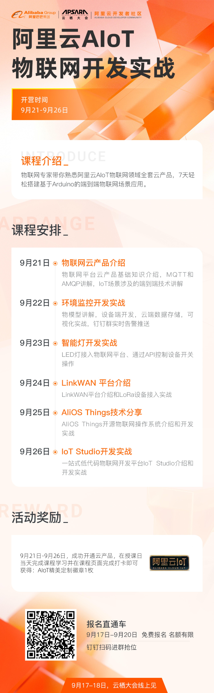 阿里云AIoT 物联网开发实战海报.png