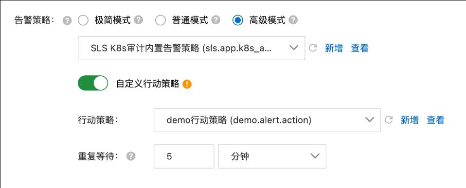 SLS新版本告警入门——告警策略-路由合并(2)