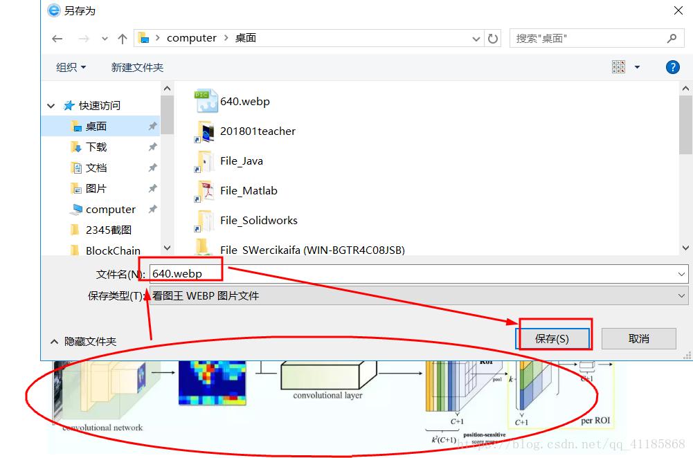 PS:将webp后缀图片最简单最快速的方法另存为png后缀的图片