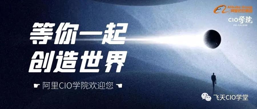 德尔地板CEO姚红鹏:没有数字化 再好的战略蓝图也无法落地 | 阿里CIO学院名人堂