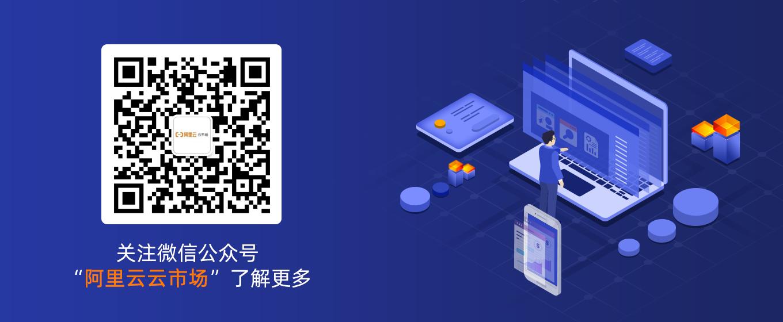 云市场服务号二维码banner.png