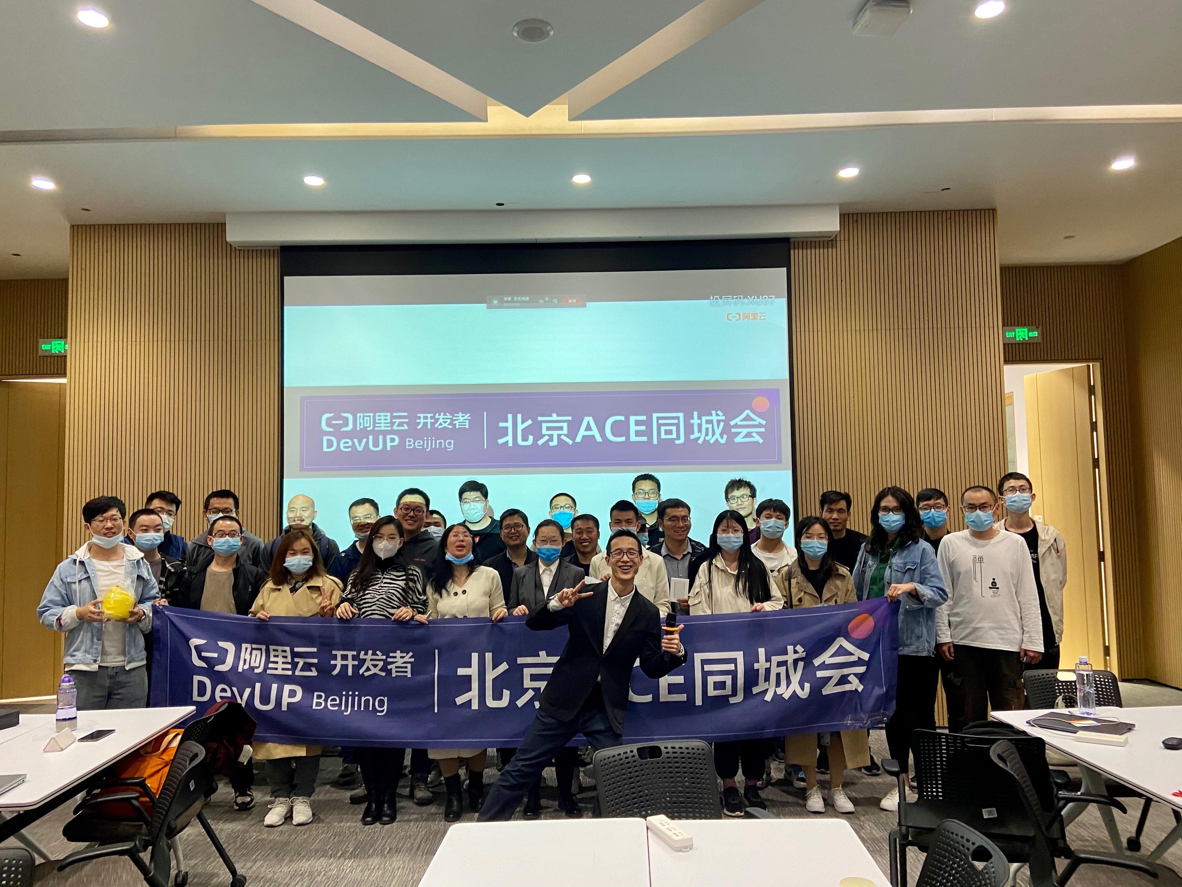 【北京阿里云ACE线下免费Workshop】RTC技术实战圆满完成