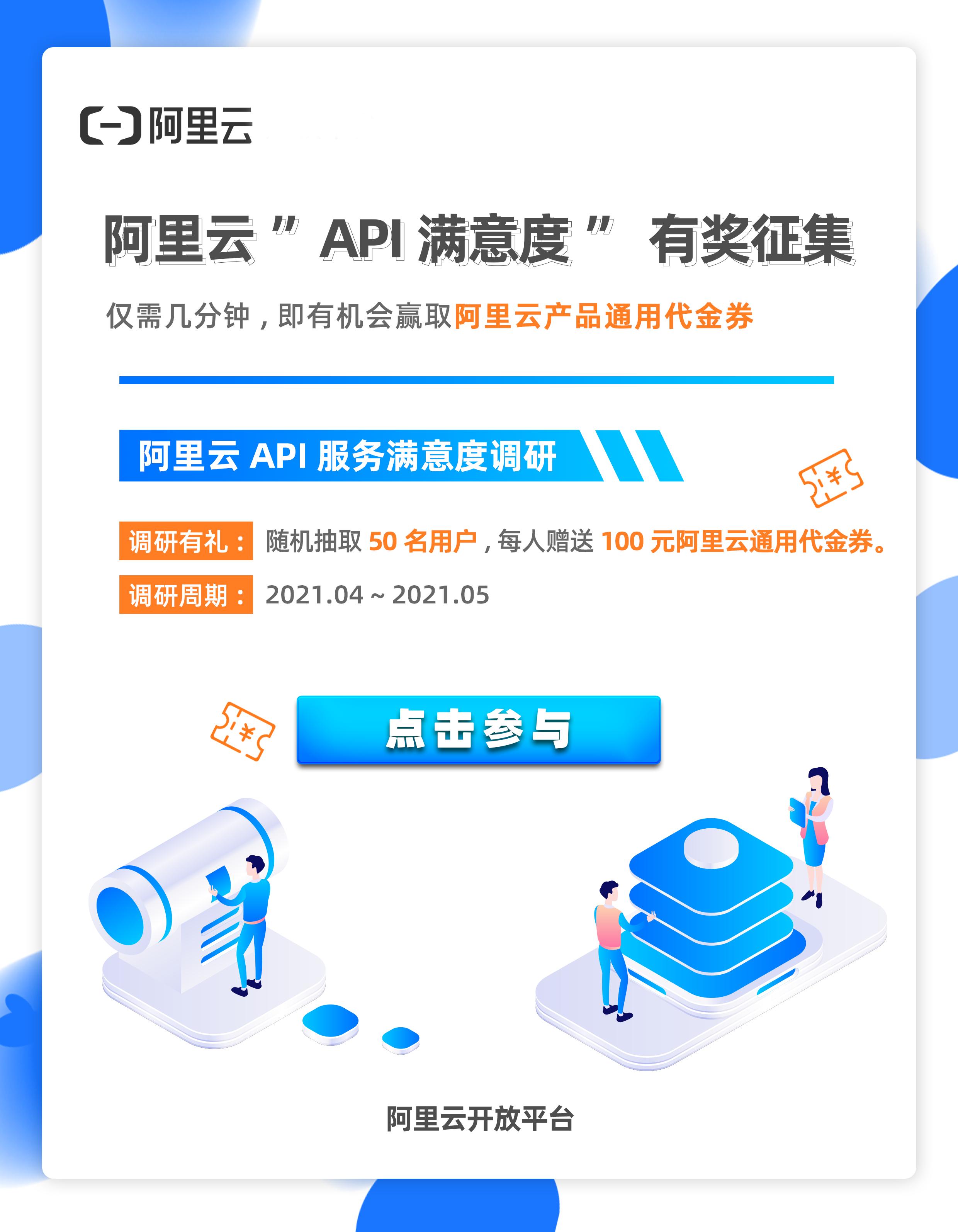 """【送阿里云代金券!】阿里云""""API满意度""""有奖调研启动"""