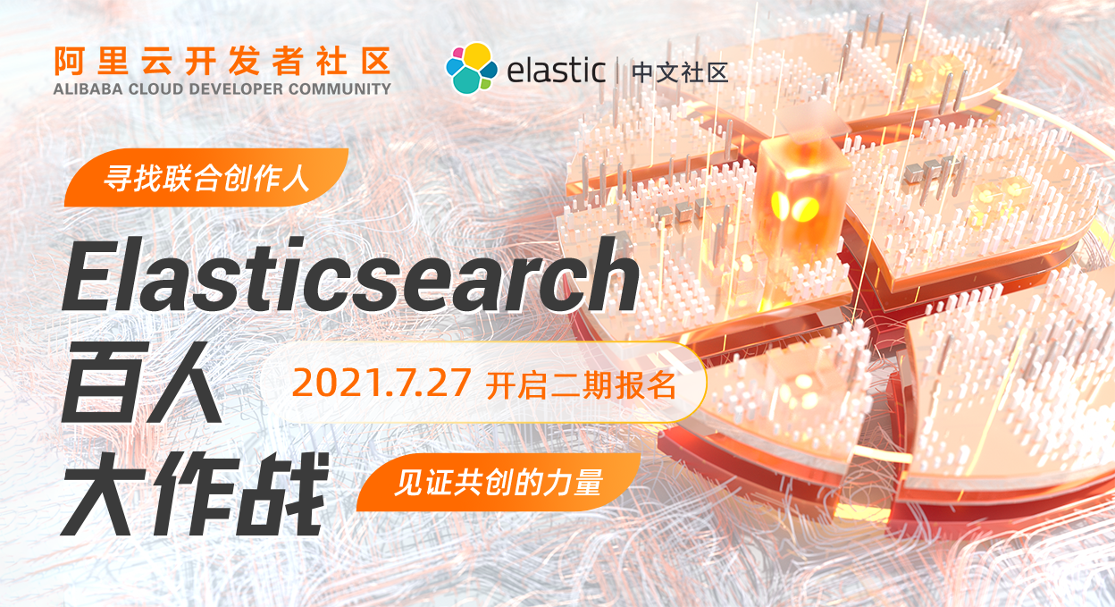 Elasticsearch 百人大作战二期、社区技术博主入驻计划同步启动
