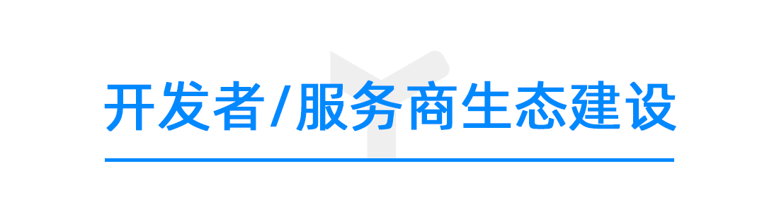 开发者_服务商生态建设.png