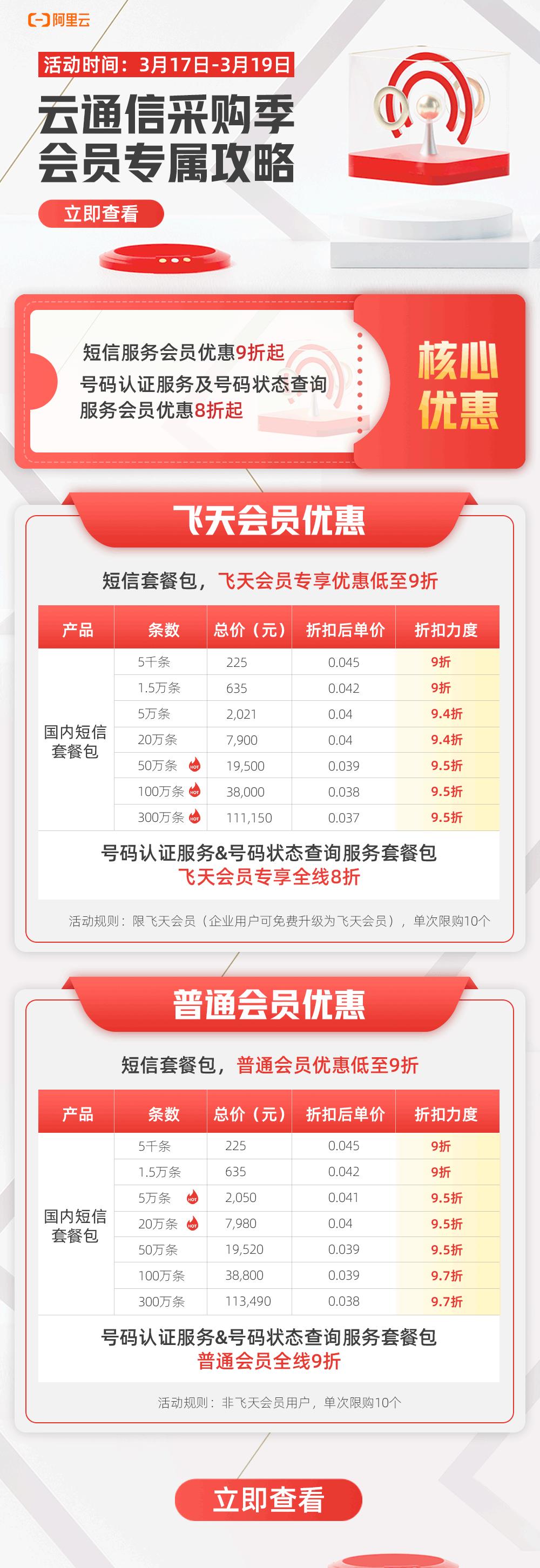 新购销售海报无二维码.png