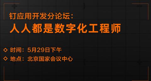 钉应用开发分论坛议题嘉宾版邀请函 请您查收!
