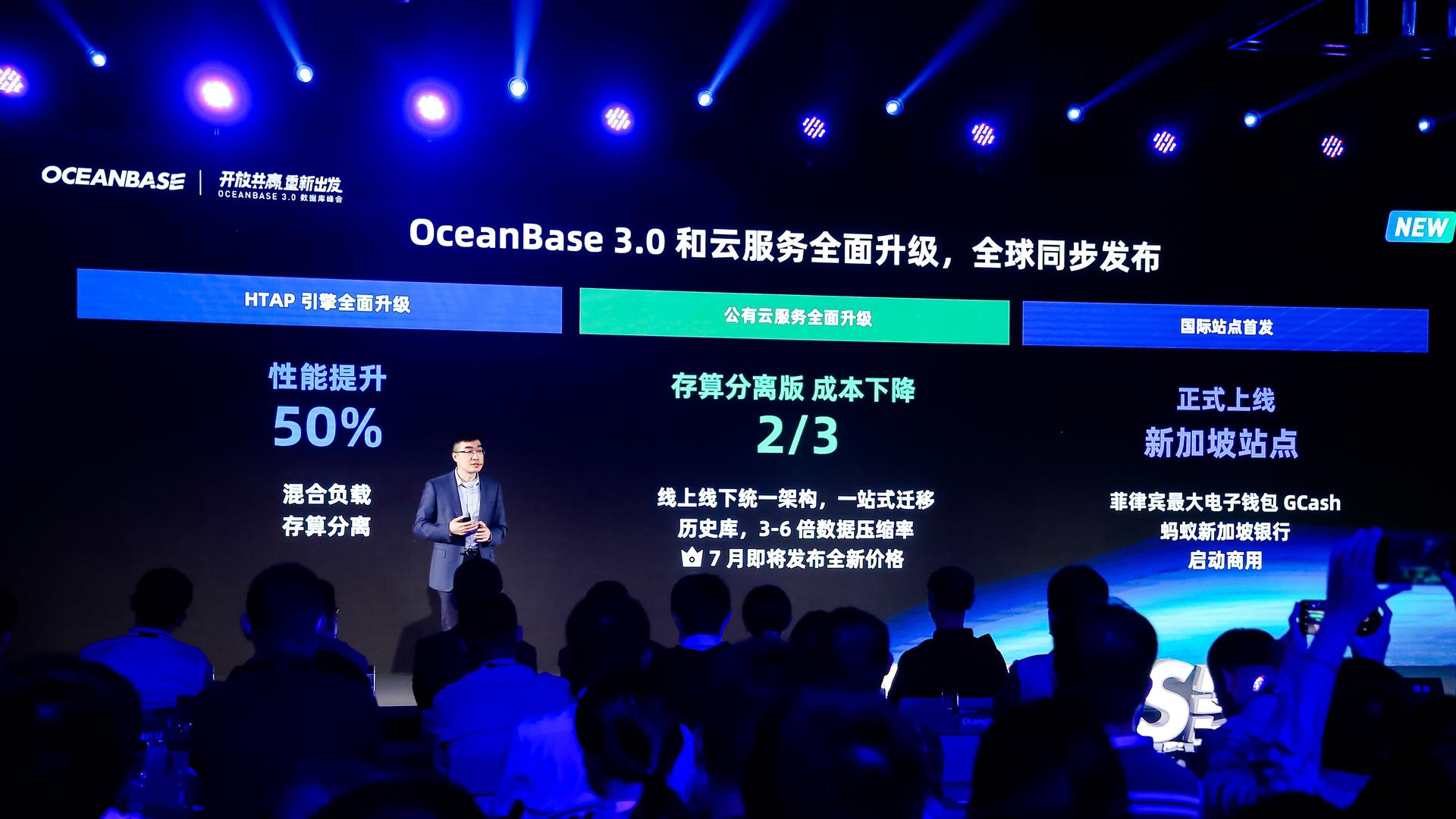 蚂蚁自研分布式数据库OceanBase 3.0正式发布.jpeg