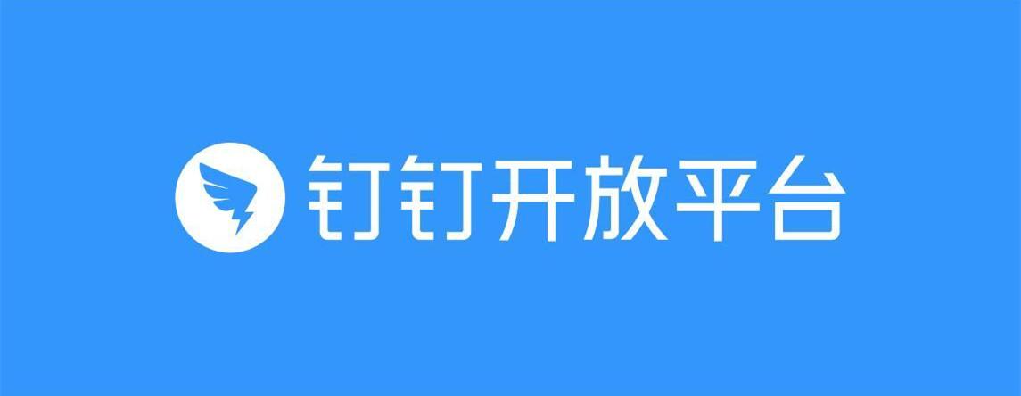 阿里云ACE西安同城会 | 钉钉生态应用促进企业信息化实战沙龙  【报名开启!】
