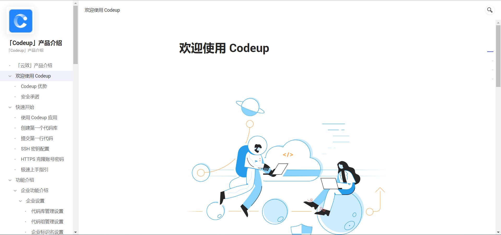 CodeUp产品介绍.png