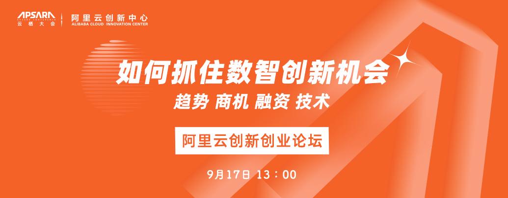 banner 橙色阿里云创新创业论坛1035_405_.png