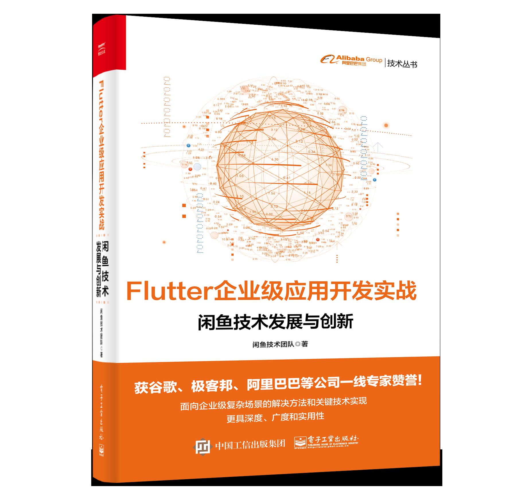 Flutter企业级应用开发实战-定稿fm(1).png