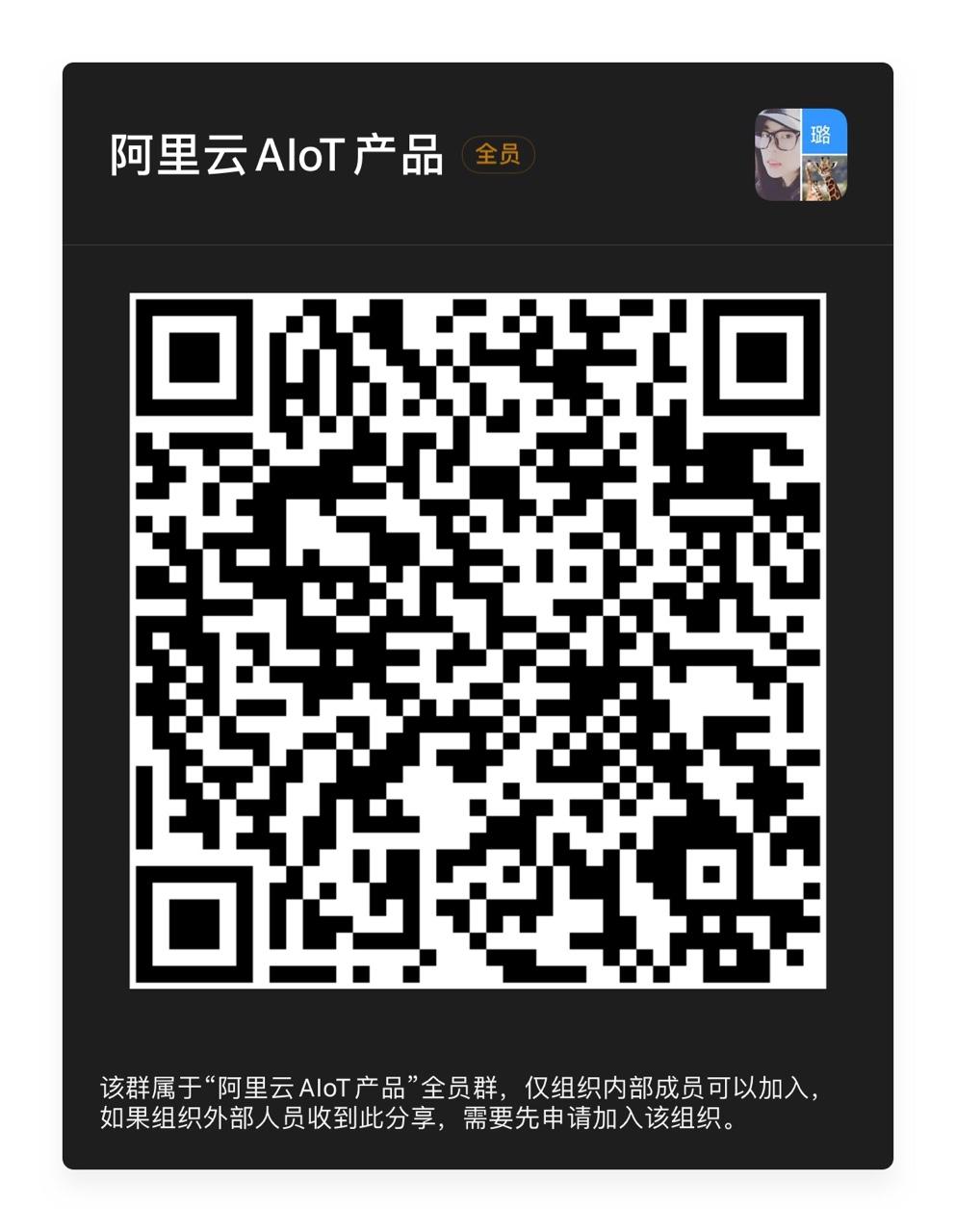 IoT产品-粉丝群二维码.JPG