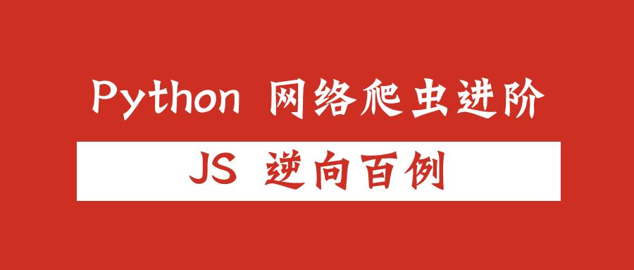 【JS 逆向百例】百度翻译接口参数逆向