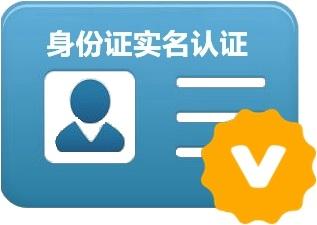使用阿里云接口(API)进行身份证实名认证
