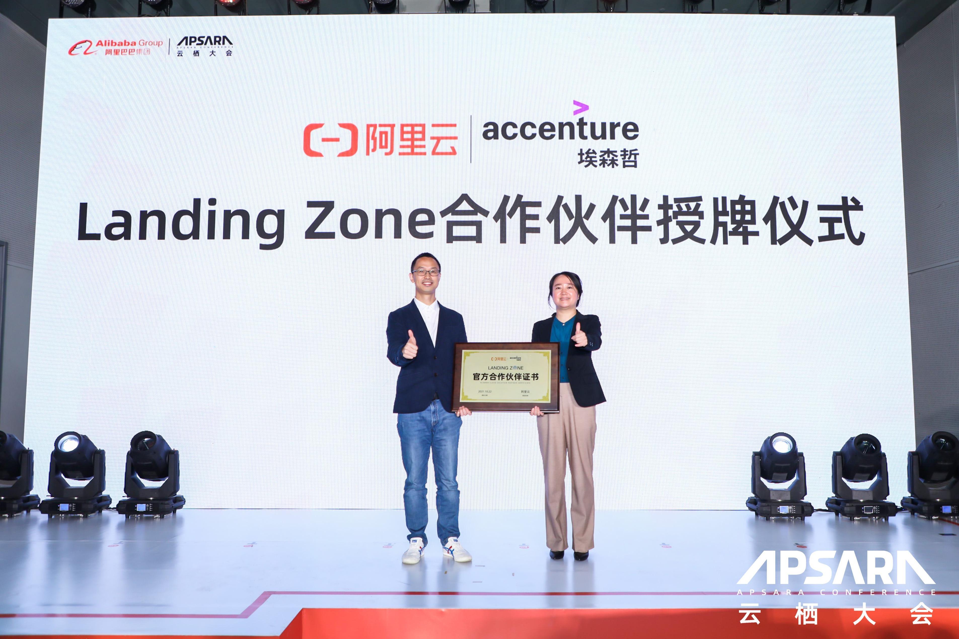 阿里云与埃森哲联合发布Landing Zone合作方案,助力企业上好云