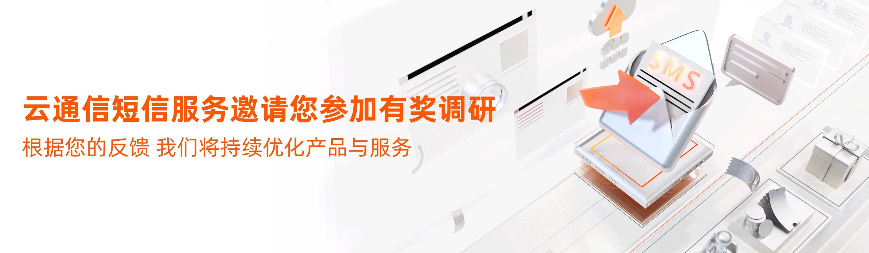 云通信短信.png